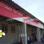 Баннерная реклама, вывеска