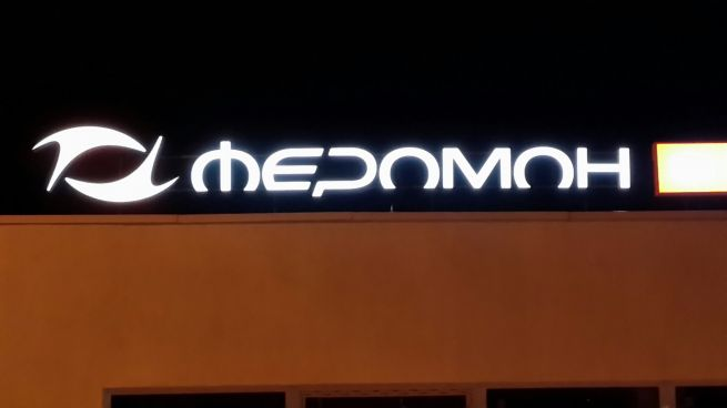 феромон реклама на крыше