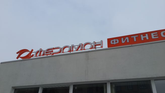 феромон реклама на крыше 3