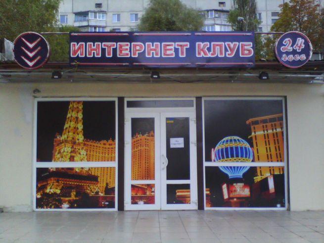 Наружная реклама интернет-казино болгарские игровые автоматы играть бесплатно алькатрас