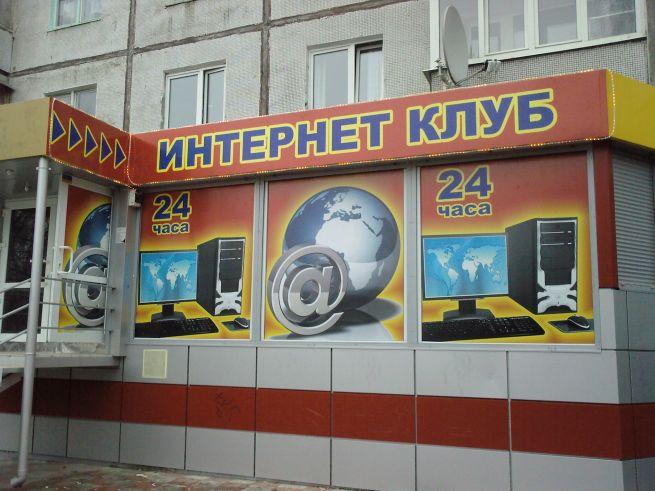 Реклама интернет-клуб бесплатная реклама в интернете красноярск