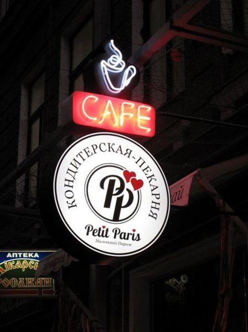 кондитерская Petit Paris