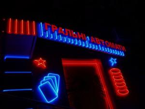 Неоновые буквы развлекательный клуб 5