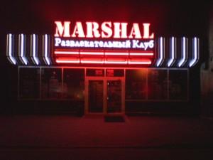 Неоновая вывеска клуб Маршал 3