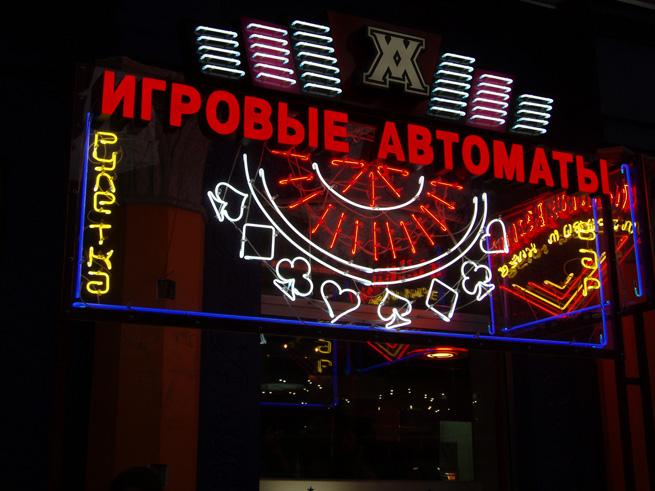 Неоновые буквы Игровые автоматы 2