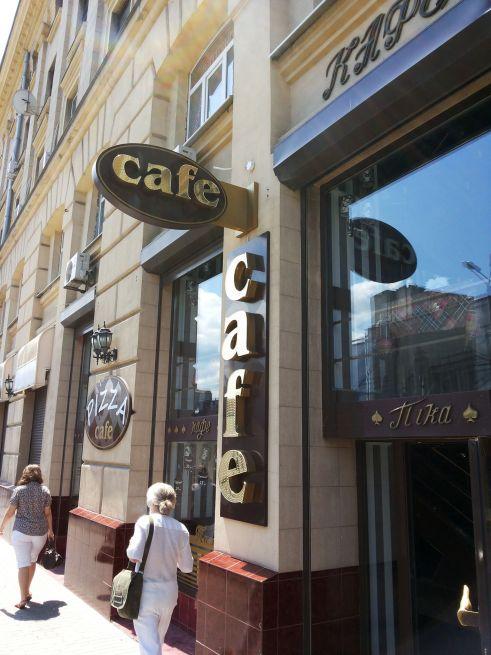 Вывеска кафе ПИКА 2