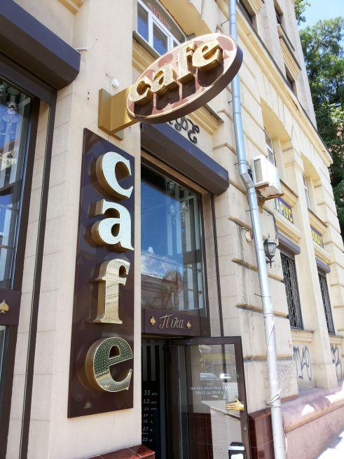 Вывеска кафе ПИКА 4