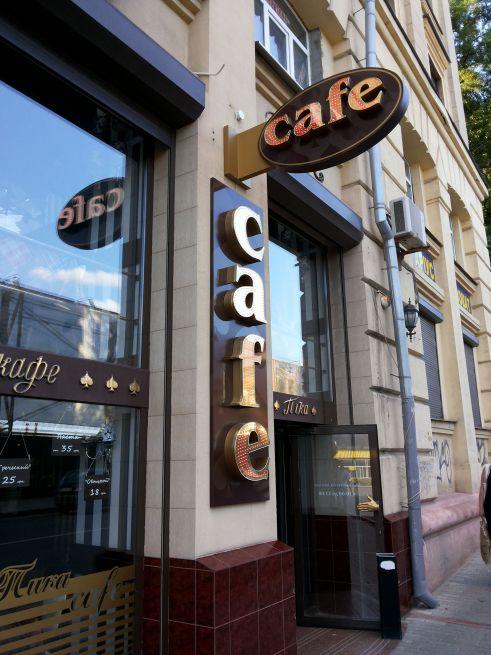 Вывеска кафе ПИКА 7