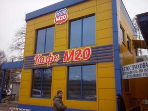 kafe-m2o