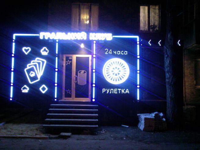 Неоновые буквы интернет клуб 2